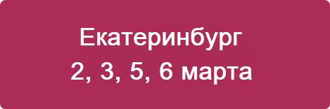 Екатеринбург март