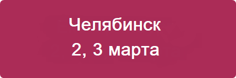 Челябинск март