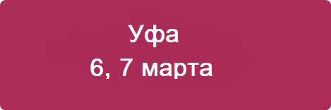 Уфа март